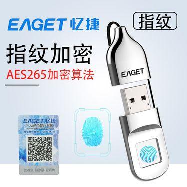 忆捷  EAGET FU5 指纹加密U盘32G数据安全保护商务办公金属银色