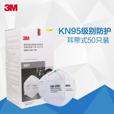 3M 口罩9501防护口罩KN95耳带式防雾霾PM2.5防尘男女通用口罩50只
