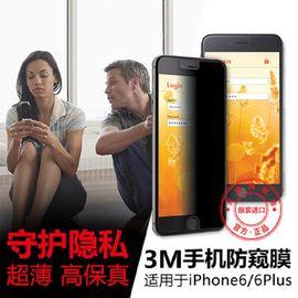3M 防窥膜苹果iPhone6plus手机贴膜保护膜保护隐私防窥片贴片