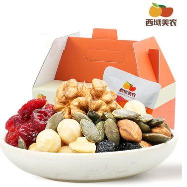 西域美农 每日七彩坚果年货礼盒750g(25g*30包)原味混合果干礼盒 ^@^