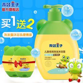 青蛙王子 儿童倍润洗发沐浴露二合一 3-15岁男女孩宝宝洗护用品