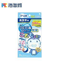 小林制药 儿童润喉型口罩3只装 日本进口 汽水香型 海淘城海外专营店