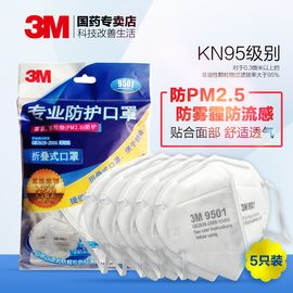 3M 口罩9501V耳带式防雾霾防尘PM2.5带呼气阀KN95舒适透气口罩 3只*2包