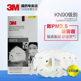 3M 防尘防雾霾口罩 9002v 头戴式 舒适透气带呼吸阀