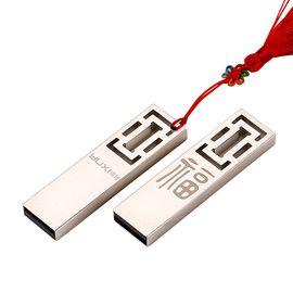yuxi语茜 金属电脑U盘2.0个性福字送挂绳16g