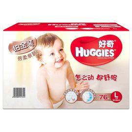 好奇 Huggies  好奇  铂金装  L76 纸尿裤 尿不湿 箱装 76片 男女宝宝通用 纸尿裤