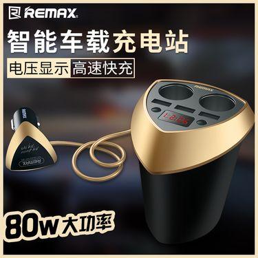 Remax 外星人车充杯式一拖三点烟器电一拖二多功能车载手机充电器  CR-3XP