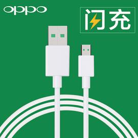 OPPO R9S原装闪充充电器R11/R9PLUS/7/7plus/5/A59S FIND7手机快充 闪充充电数据线