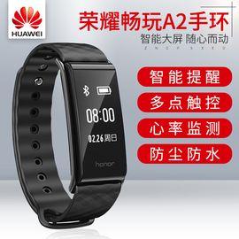 华为 荣耀畅玩A2智能手环腕带运动计步器心率防水蓝牙男女通用手表