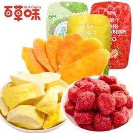 百草味 【水果干组合C套餐285g】芒果干草莓干水晶柠檬片
