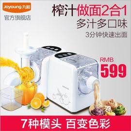 九阳(Joyoung)面条机全自动家用智能面条机原汁机料理机JYN-W6