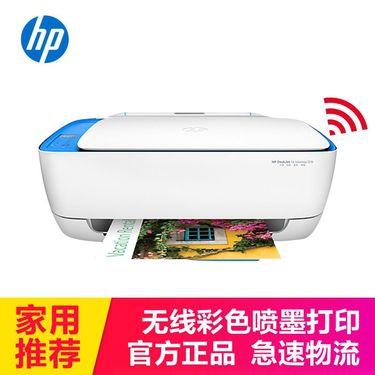 惠普(HP)打印机 DJ 3638惠省系列无线QQ物联一体机 彩色喷墨 学生一体机(打印 复印 扫描 无线网络)正品