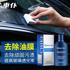 车仆 汽车玻璃油膜去除剂车窗挡风玻璃油膜清洗剂油渍清洁剂去污剂