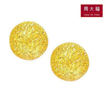 周大福 珠宝首饰光沙球形足金黄金耳钉经典版 F434 约2.43g