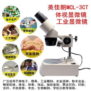 美佳朗 MCL-3CT体视显微镜工业显微镜学生实验室高倍自带光源双目解剖镜