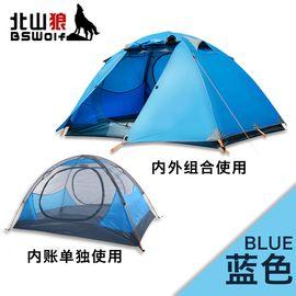 北山狼 一室一厅双人双层铝杆野营帐篷 旅行野外露营装备  BSW-ZL004