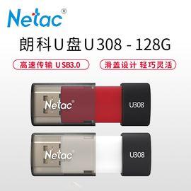 朗科 (Netac)U308 优盘128GB USB3.0 U盘 精灵推 拉式高速车载闪存盘 加密U盘