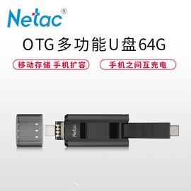朗科 Netac U295 高速OTG双 接口电脑两用U盘 64G 支持手机互充