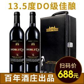 诺伯勒 单支扫码688元礼盒装西班牙DO级进口红酒诺伯勒干红葡萄酒双支红酒礼盒750ml*2