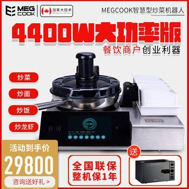 Megcook 美尔科商用炒菜机器人全自动智能炒菜炒饭炒面大功率