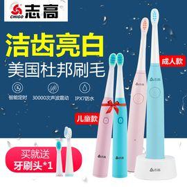 ORV 志高【美国杜邦刷毛  IPX7防水】儿童/成人软毛声波震动电动牙刷