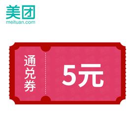 美团  5元红包C端(通用)