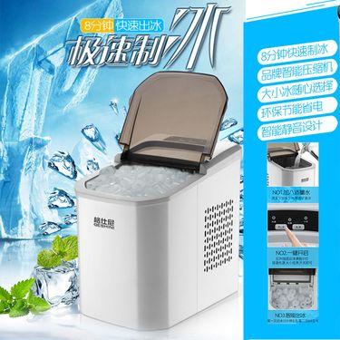 GESHINI/格仕尼 制冰机家用小型迷你15KG制冰块机 Z6