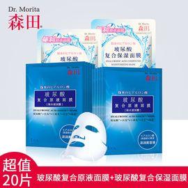 森田 玻尿酸补水保湿面膜减龄护肤品 便携装面膜 20片