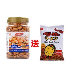 中粮 【中粮海外直采】Snack House零食屋盐焗腰果454g (越南进口 罐)送贝贝星零食面 40g(日本进口 袋)