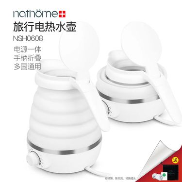 北欧欧慕 /nathome 折叠式电热烧水壶便携式电水壶出国旅游 迷你折叠烧水壶
