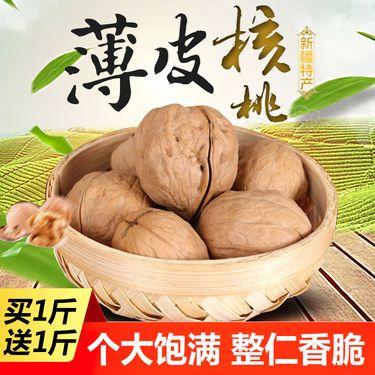 玉谷园 【买1斤送1斤】个大饱满 整仁香脆 新疆薄皮核桃