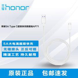 荣耀 【包邮】华为/HONOR正品原装5A快充type-C接头数据线AP71