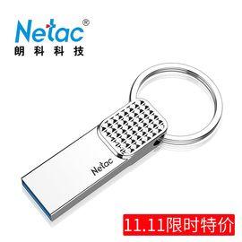 朗科  Netac U276优盘 32G全金属USB3.0迷你车载加密u盘系统个性创意u盘32g
