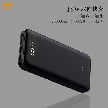 Meiyi/美逸 20000mAh充电宝PD/QC3.0双快充聚合物数显移动电源支持iPhoneX/Xs/XR华为安卓手机黑金刚