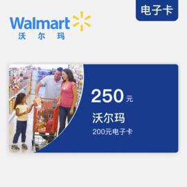 沃尔玛 250元购物卡