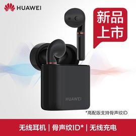 华为 Huawei新品FreeBuds2无线耳机半入耳式蓝牙耳机苹果安卓通用无线耳机