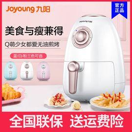 九阳 KL20-J71空气炸锅家用无油烟煎炸小容量多功能电炸锅薯条机