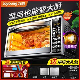 九阳 【24小时预约  38L大容量】KX-38I95智能电烤箱家用烘焙多功能全自动蒸烤箱38L