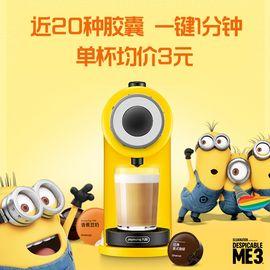 九阳 【一键制作 咖啡 奶茶 豆浆】KD08-K1Y小黄人胶囊咖啡机咖啡豆浆奶茶办公饮品机多功能