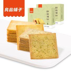 良品铺子 酥脆薄饼干300gx1盒早餐代餐小零食海苔咸味休闲食品