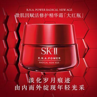 SK-II 护肤套装 大红瓶臻选美肌 大红瓶 面霜 保湿 紧致80g