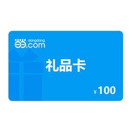 当当.com 电子礼品卡100元