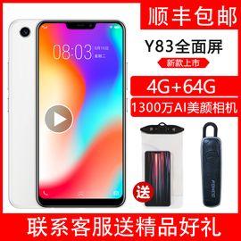 vivo Y83 全面屏手机 4GB+64GB  移动联通电信4G手机 双卡双待