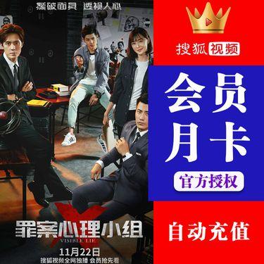 搜狐视频 黄金会员月卡