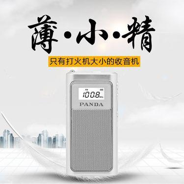 熊猫 迷你FM插卡充电收音机6200 白色