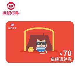 猫眼电影 70元通兑券