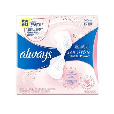护舒宝 液体卫生巾敏感肌系列日用 9片