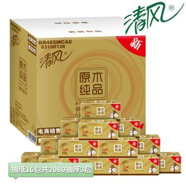 清风 @原木金装抽纸16包共2080抽厚3层纯品无香系列整箱餐面防敏卫生纸巾