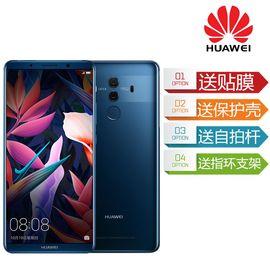 华为 【送贴膜壳自拍杆指环支架】Huawei Mate10 Pro 6G+128G公开版全网通智能4G手机