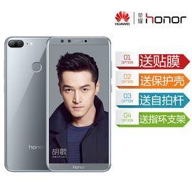 华为 【送自拍杆指环支架贴膜】honor 荣耀9青春版4+32G全面屏手机正反双摄智能手机
